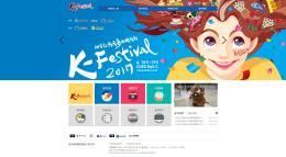 한국축제박람회