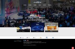 2017 서울 모터쇼