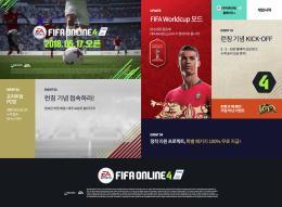 피파온라인4 - FIFA월드컵모드