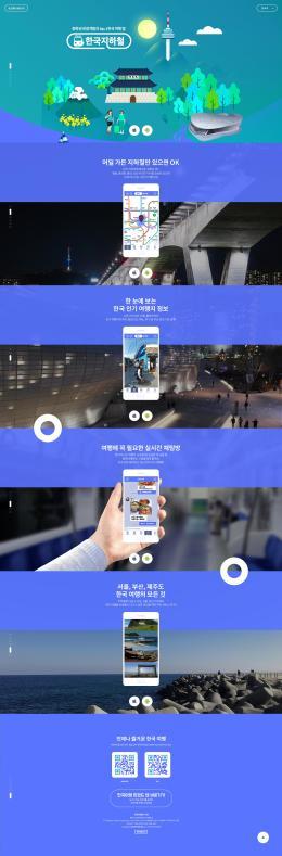 한국지하철