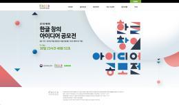 한글창의 아이디어 공모전 2018