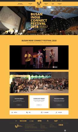 부산인디커넥트페스티벌 2018