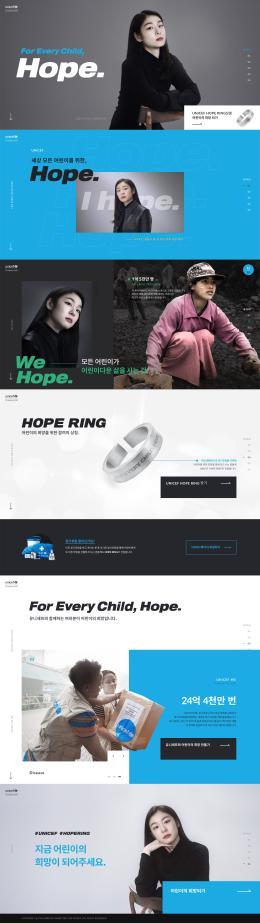 유니세프 Hope