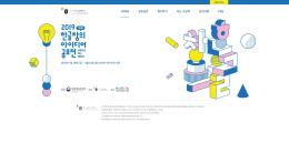 한글창의 아이디어 공모전 2019