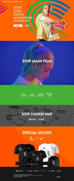 JTBC 서울마라톤 2019