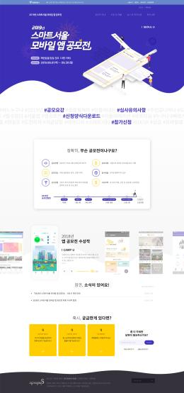 2019 스마트서울 모마일앱