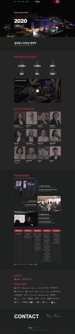 부산스타트업위크 BOUNCE 2020