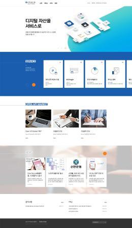 신한 Open API Market