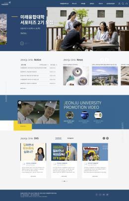 전주대학교 미래융합대학