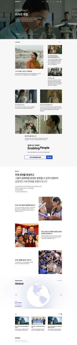 삼성 사회공헌