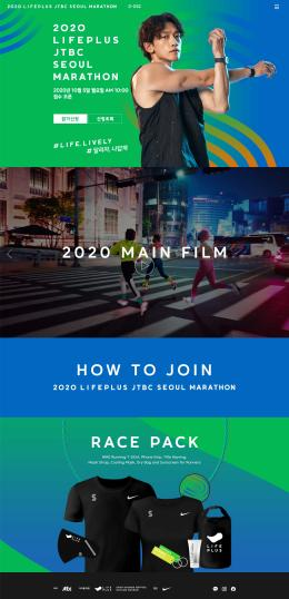JTBC 서울마라톤 2020