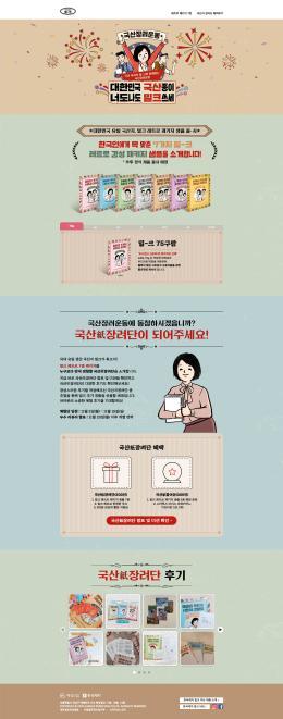한국제지 밀크 新국산장려운동
