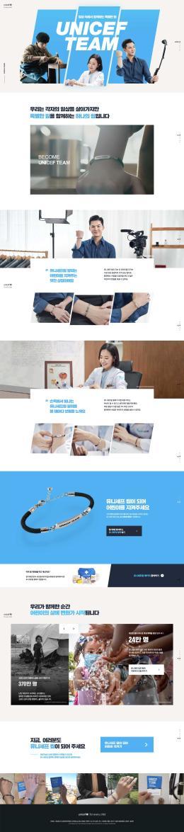 유니세프팀 팔찌