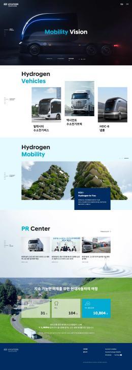 현대 수소 트럭&버스