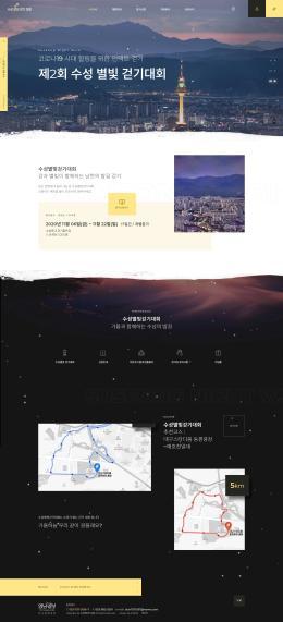수성 별빛 걷기대회